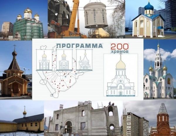 200hramov
