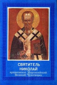 Николай Чудотворец, Божий Угодник