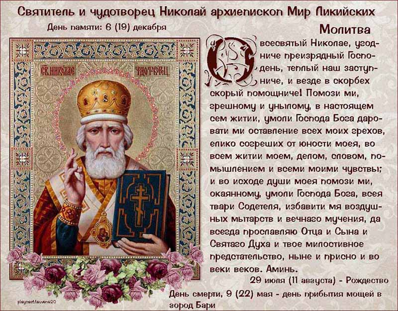 чудотворцу николаю с картинки молитвами