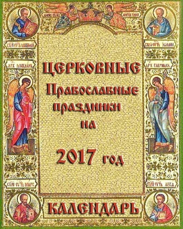 Праздники июль-август россия