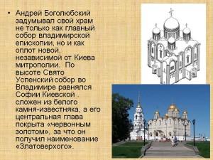 Храм в городе Владимир
