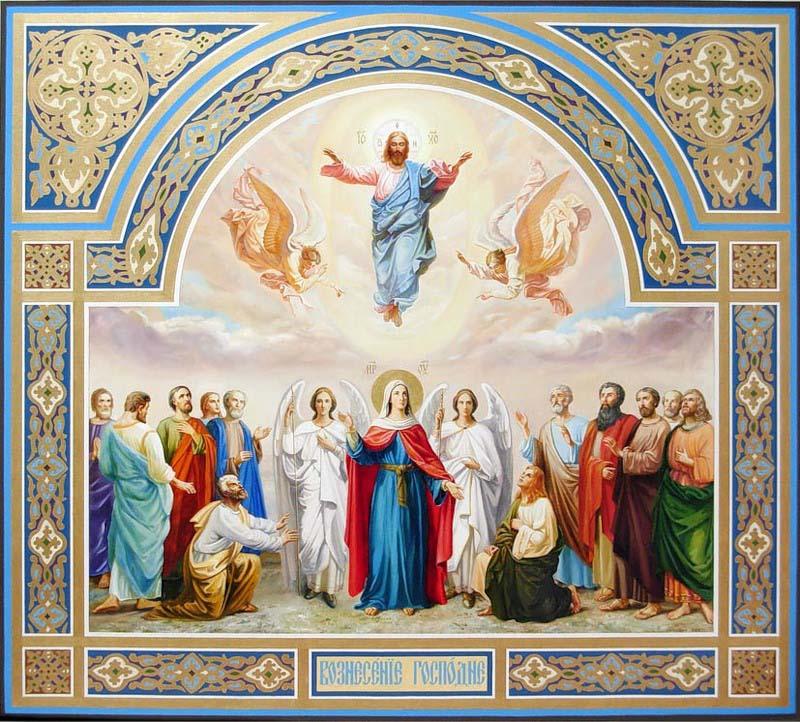 Вознесение икона о чем молятся