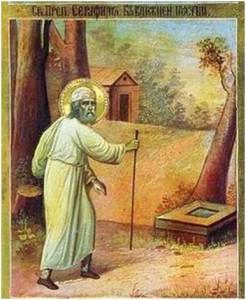 Серафим Саровский пустынник